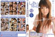 Shameful Diary #12 – Shiori Kitajima