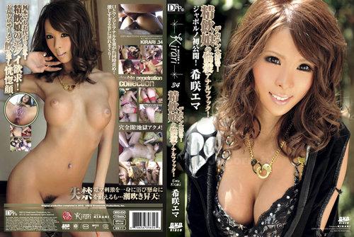 [MKD-S34] KIRARI 34 ~精飲娘の悩殺アナルファック!~ : 希咲エマ