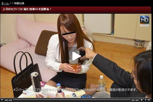メス豚 MESUBUTA 121105_575_01-上司のセクハラに悩む後輩OLを泥酔姦!神藤裕美