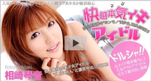 XXX-AV 20586 相崎琴音 快感マジイキ!アイドル フルハイビジョン vol.2