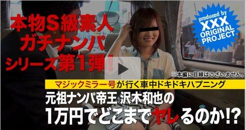 XXX-AV 20601 本物素人ガチナンパ!沢木和也の1万円どこまでヤレるのか!? Part6