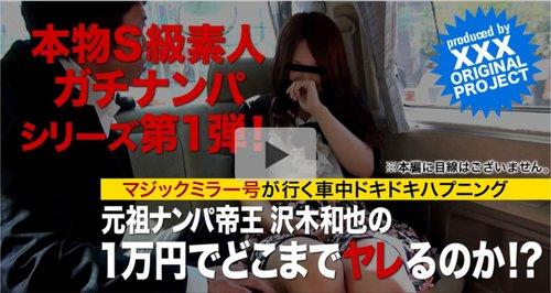 XXX-AV 20598 本物素人ガチナンパ!沢木和也の1万円どこまでヤレるのか!? Part3