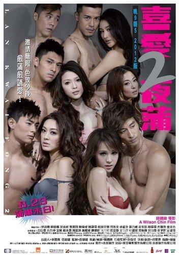 Lan Kwai Fong 2 (2012) 720p Blu-ray DTS x264-CHD