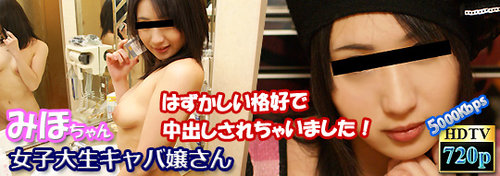 bkir8641edmd_t Akibahonpo 7307 – Miho jav06100